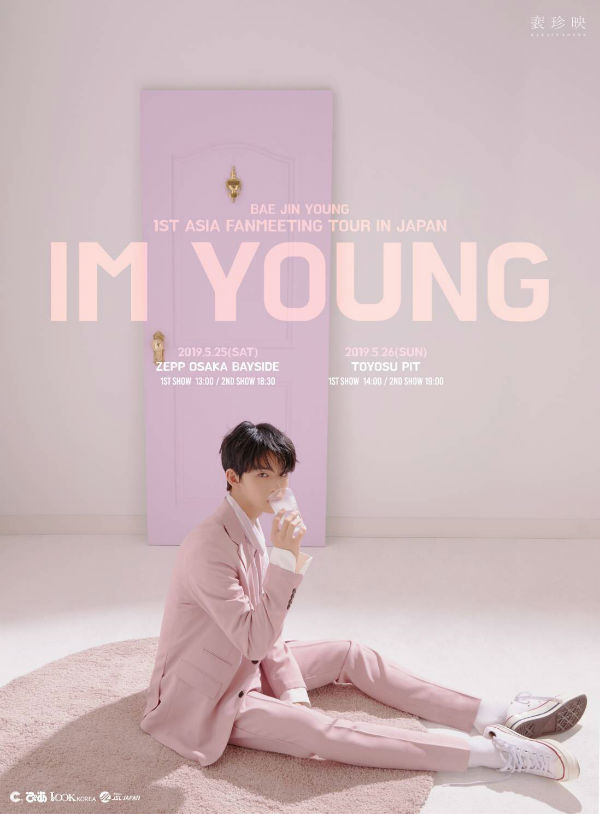 BAE JIN YOUNG/ぺ・ジニョン